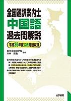 全国通訳案内士 中国語過去問解説―平成29年度公表問題収録