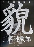 貌(かお) 三国連太郎―市原基写真集