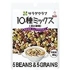 サラダクラブ 10種ミックス(豆と穀物) 40g