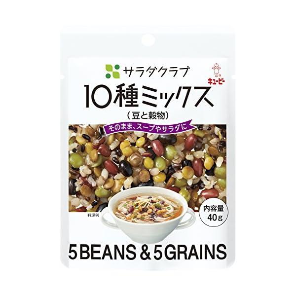 サラダクラブ 10種ミックス(豆と穀物) 40g...の商品画像
