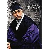 韓国ドラマ・ガイド イ・サン 第2巻 (教養・文化シリーズ)