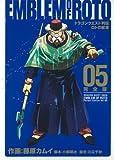 ドラゴンクエスト列伝ロトの紋章 5 完全版 (5) (ヤングガンガンコミックスデラックス) (ヤングガンガンコミックス…