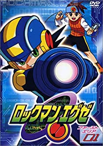 ロックマンエグゼ ファーストエリア 01 [DVD]