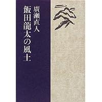 飯田龍太の風土