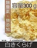 白木耳(白きくらげ) 300g/袋