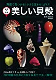 美しい貝殻 (学研の図鑑)