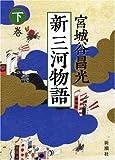 新三河物語〈下巻〉