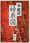 婦系図 (新潮文庫)