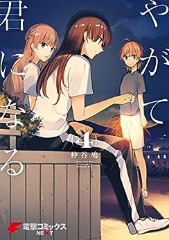 [仲谷 鳰]のやがて君になる(4) (電撃コミックスNEXT)