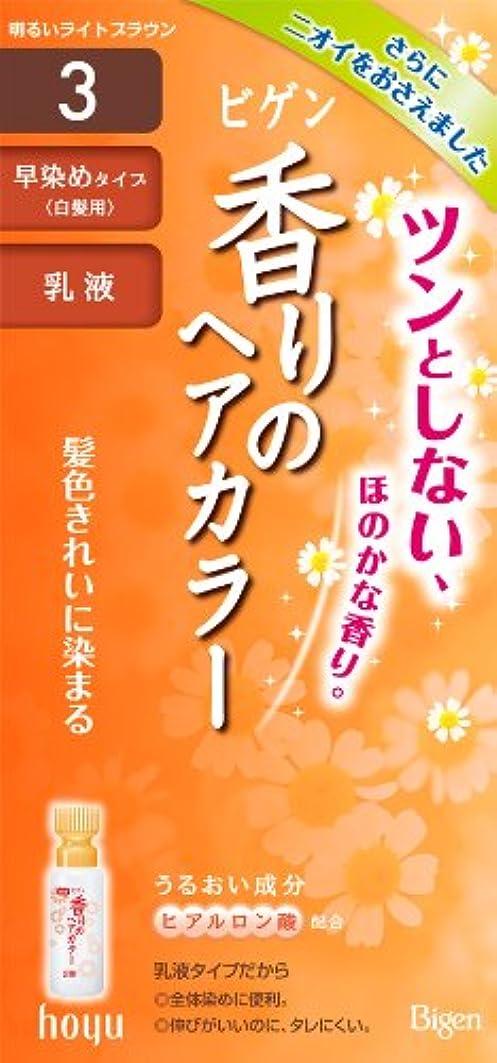 日曜日季節黄ばむホーユー ビゲン香りのヘアカラー乳液3 (明るいライトブラウン) 1剤40g+2剤60mL [医薬部外品]