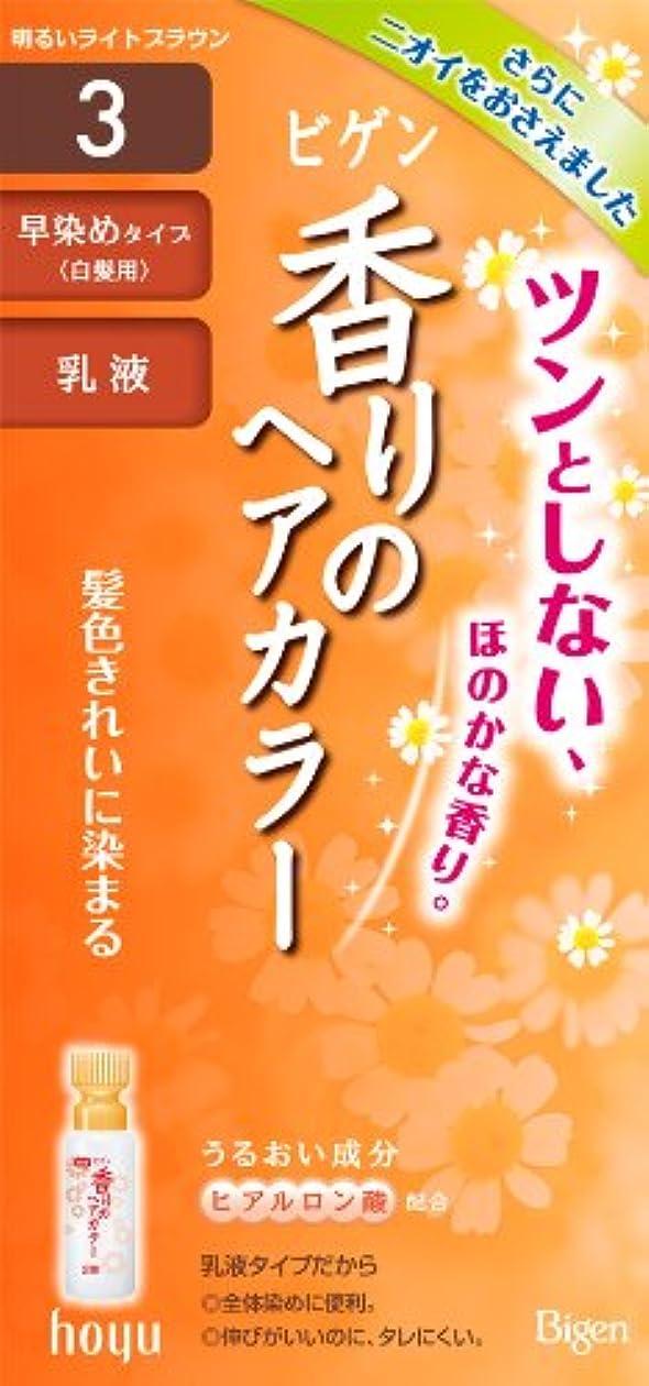 小麦粉状態シロナガスクジラホーユー ビゲン香りのヘアカラー乳液3 (明るいライトブラウン) 1剤40g+2剤60mL [医薬部外品]