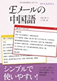 Eメールの中国語