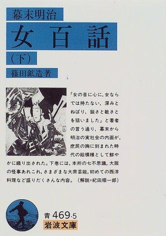 幕末明治 女百話 (下) (岩波文庫)の詳細を見る