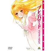 ブレンパワード リマスターBOX [DVD]