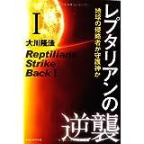 レプタリアンの逆襲 I (OR books)