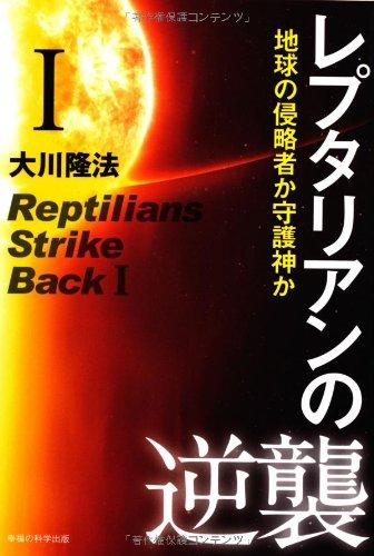 レプタリアンの逆襲 I (OR books)の詳細を見る