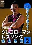 日本人でも勝てる!グレコローマン・レスリング 完全教則 vol.2[SPD-3912][DVD]
