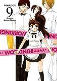 WORKING!! 9巻 (デジタル版ヤングガンガンコミックス)
