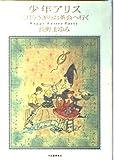 少年アリス―三月うさぎのお茶会へ行く