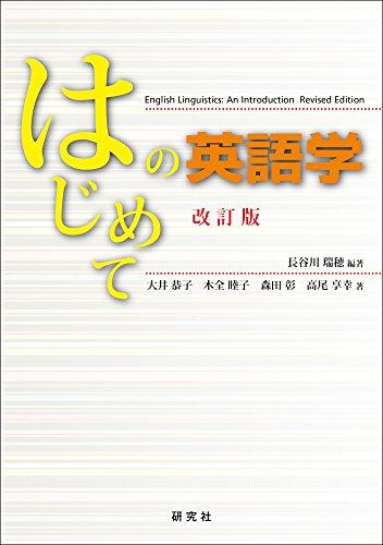 はじめての英語学 〈改訂版〉