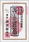 神宮館高島暦〈平成25年〉