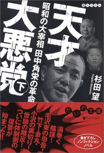 天才大悪党〈下〉―昭和の大宰相田中角栄の革命 (だいわ文庫)の詳細を見る
