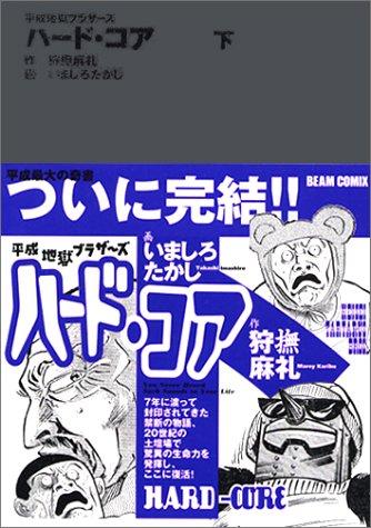 ハード・コア―平成地獄ブラザーズ (下) (Beam comix)の詳細を見る
