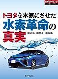 トヨタを本気にさせた 水素革命の真実 週刊ダイヤモンド 特集BOOKS