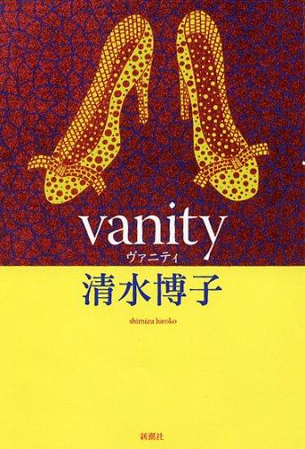 vanityの詳細を見る