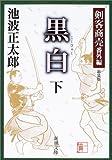 黒白 下巻―剣客商売 番外編 新装版 (新潮文庫 い 17-18)