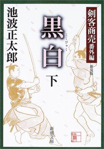 黒白 下巻―剣客商売 番外編 新装版 (新潮文庫 い 17-18)の詳細を見る