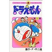 ドラえもん (22) (てんとう虫コミックス)