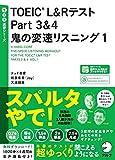TOEIC(R)L&Rテスト Part 3&4 鬼の変速リスニング1 (TTT速習シリーズ)