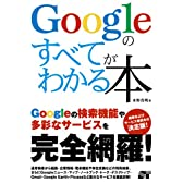 Googleのすべてがわかる本