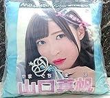 NGT48 山口真帆 神の手コラボ AKB48 49th シングル 選抜総選挙連結クッション 神の手限定