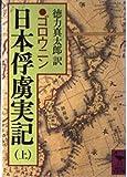 日本俘虜実記 (上) (講談社学術文庫 (634))
