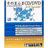 そのまんまCD/DVD Virtual