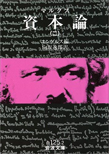 マルクス 資本論 2 (岩波文庫)の詳細を見る