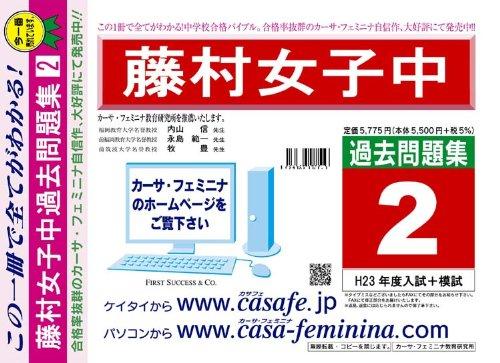 藤村女子中学校 過去問題集2(H23+模試)
