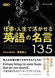 ワイド版 仕事・人生で活かせる英語の名言135 世界の賢人たちから学ぶ知恵