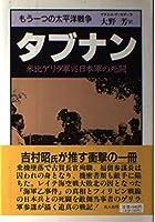 もう一つの太平洋戦争 タブナン―米比ゲリラ軍VS日本軍の死闘