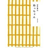 坊っちゃん 角川文庫