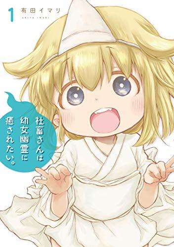 社畜さんは幼女幽霊に癒されたい。(1) (ガンガンコミックス)