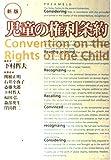 新版 児童の権利条約