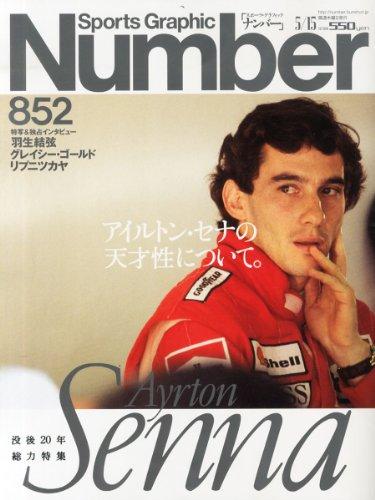 Sports Graphic Number (スポーツ・グラフィック ナンバー) 2014年 5/15号 [雑誌]の詳細を見る