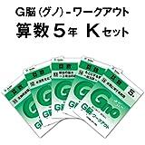 G脳(グノ)-ワークアウト5年算数 Kセット(No.11~15) (G脳(グノ)-ワークアウト)