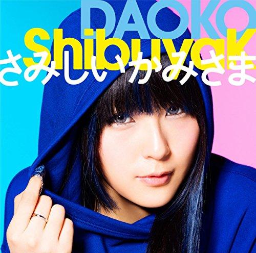 【ShibuyaK/DAOKO】新時代の渋谷系?歌詞&PVをチェック!90
