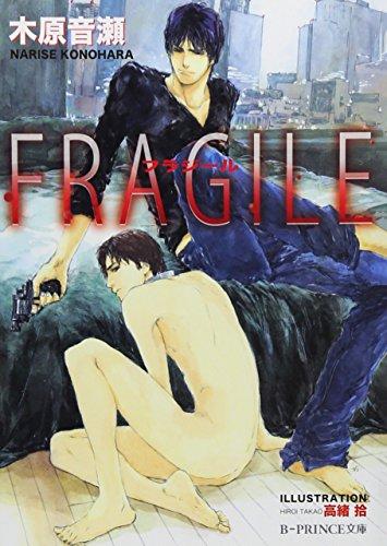 FRAGILE (B‐PRINCE文庫)の詳細を見る