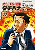 めしばな刑事タチバナ(33)[OH! 80年代お菓子] (TOKUMA COMICS)