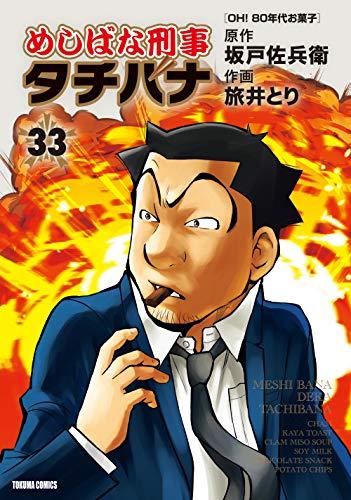 めしばな刑事タチバナ(33)OH! 80年代お菓子 (TOKUMA COMICS)